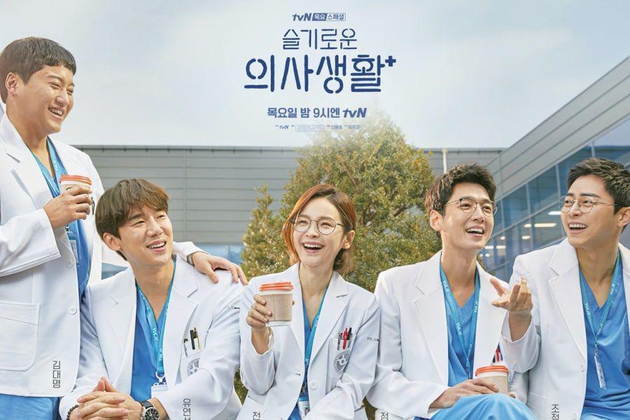 tvN hospital playlist 2